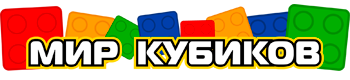Интернет-магазин Мир Кубиков